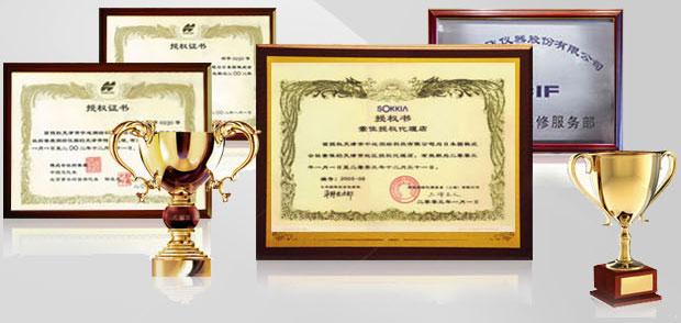 中网管家资质荣誉