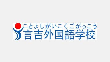 网络k8彩票app_言吉日语网络k8彩票app案例
