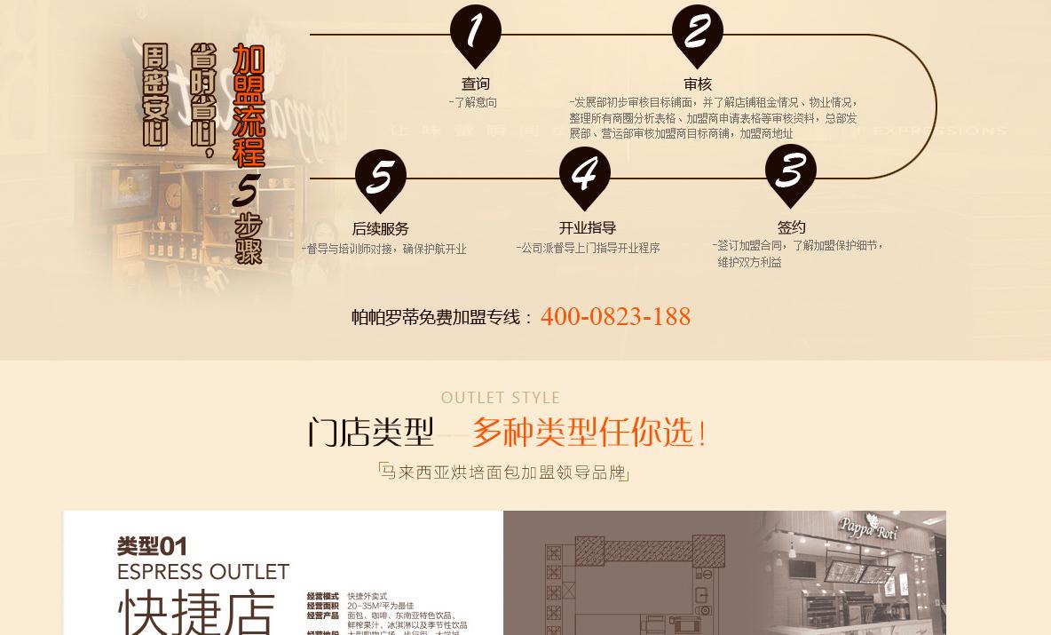 帕帕罗蒂中国官网_马来西亚烘焙面包加盟领导品牌_中国加盟总经销.jpg