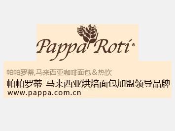 网站建设-帕帕罗蒂面包加盟网站展示