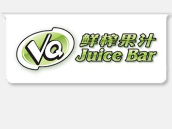 网络k8彩票app-VQ鲜榨果汁加盟k8彩票app案例
